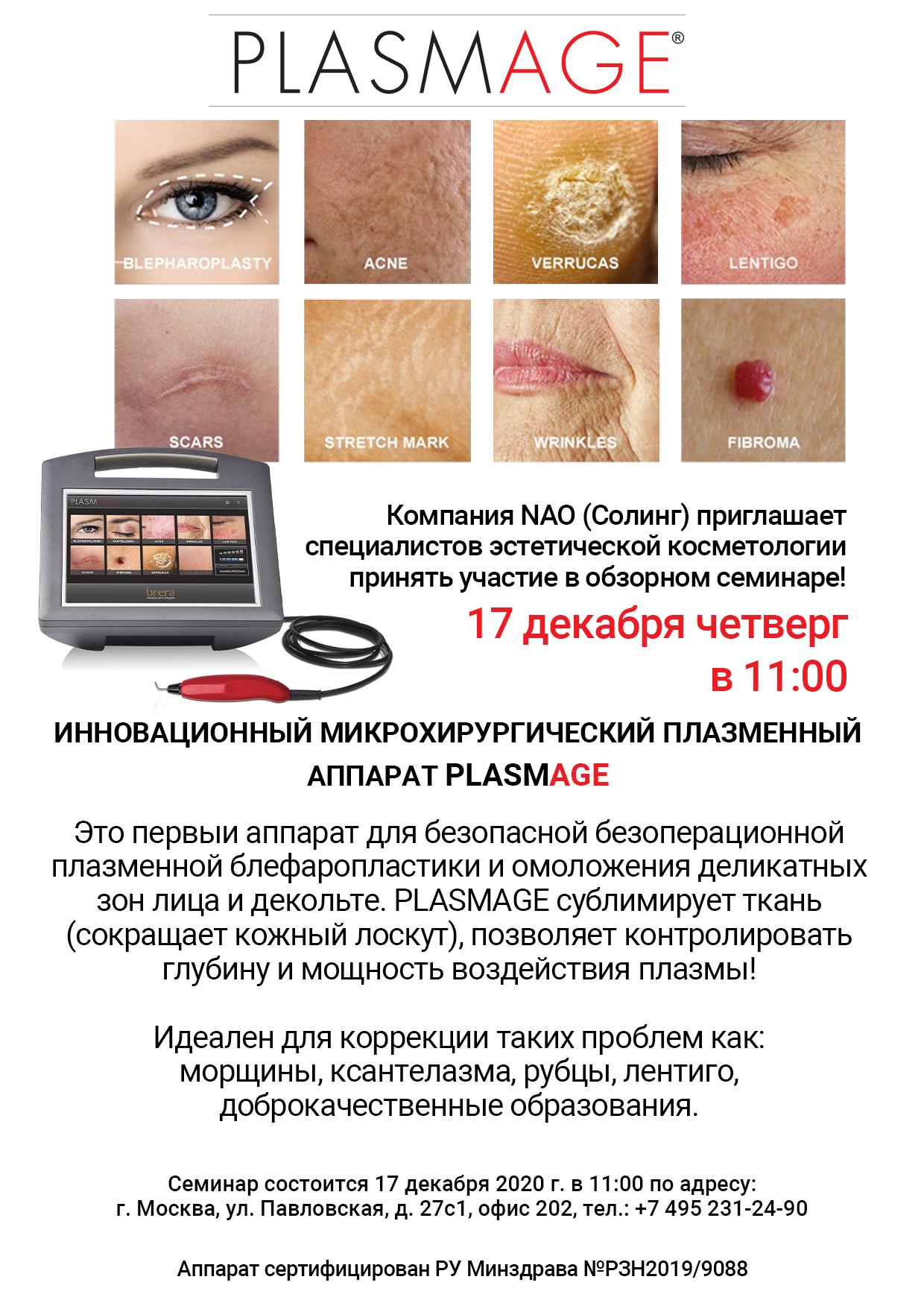 17_dekabrya