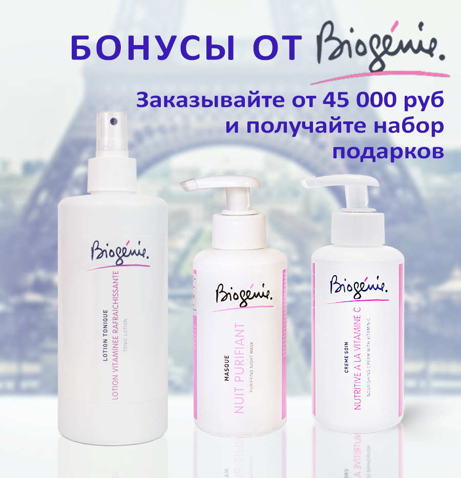 Biozheni_aktsiya_3_produkta_za_45_000